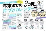 日経ウーマン 2019年 10 月号 画像