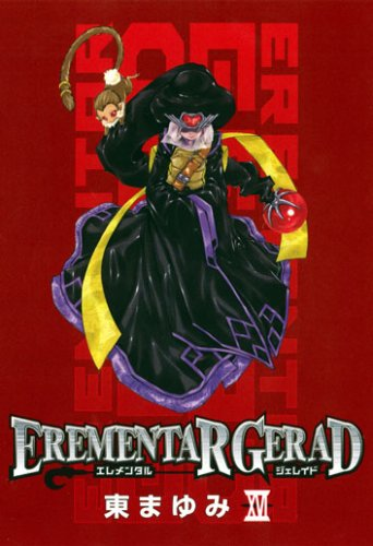 EREMENTAR GERAD 16 (BLADE COMICS)の詳細を見る