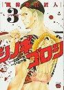 シノギゴロシ 3―闇稼業仕置人 シャブ編 (チャンピオンREDコミックス)
