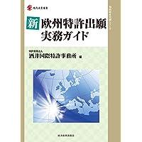 新欧州特許出願実務ガイド (現代産業選書―知的財産実務シリーズ)