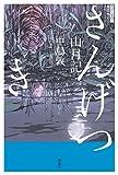 山月記 (スラ読み! 現代語訳名作シリーズ)