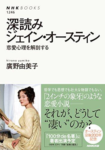 [画像:深読みジェイン・オースティン 恋愛心理を解剖する NHKブックス]
