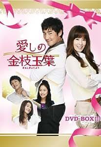 愛しの金枝玉葉 DVD-BOXIII