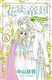 花冠の竜の国 encore 花の都の不思議な一日 6 (プリンセス・コミックス)