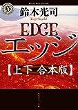 エッジ【上下 合本版】 (角川ホラー文庫)