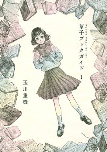 草子ブックガイド(1) (モーニングコミックス)
