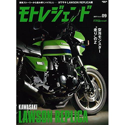 モトレジェンド vol.9 (SAN-EI MOOK)