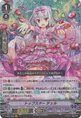 カードファイト!! ヴァンガード/V-EB05/006 トップスター チェル VR