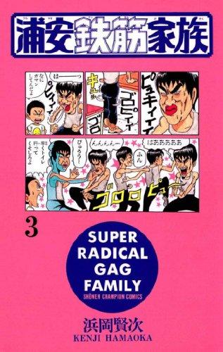 浦安鉄筋家族(3) (少年チャンピオン・コミックス)