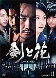 剣と花 <ノーカット版> DVD-BOXII[DVD]