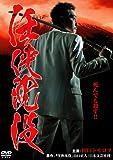任侠沈没[DVD]