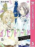 ひみつのイノセントワールド ~イケメン上司とルームシェア~ 5 (マーガレットコミックスDIGITAL)