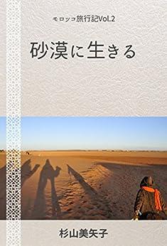 [杉山美矢子]の砂漠に生きる: モロッコ旅行記vol.2 (モロッコ写真集)