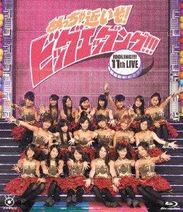 アイドリング! ! ! 11thライブ~めっちゃ近いぞ! ビッグエッグング! ! ! ~ [Blu-ray]