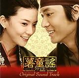 韓国ドラマ「ソドンヨ」オリジナル・サウンドトラック(DVD付)