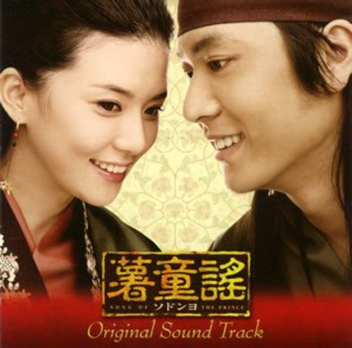 韓国ドラマ「ソドンヨ」オリジナル・サウンドトラック(DVD付)の詳細を見る