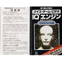 IQエンジン・エキスパート編 [VHS]