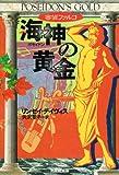 密偵ファルコ 海神(ポセイドン)の黄金 (光文社文庫)