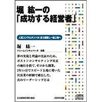 CD 「堀紘一の 成功する経営者」