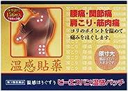【第3類医薬品】ビーエスバン温感パッチ 156枚