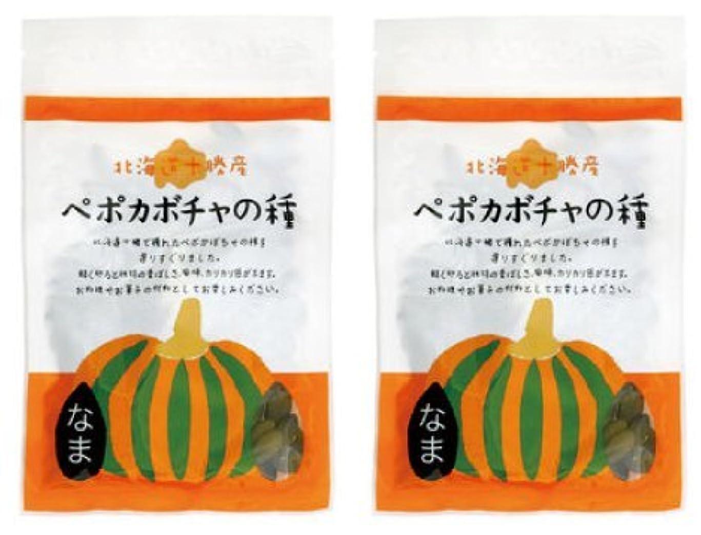 マングルふくろう自明無農薬ペポカボチャの種(なま)60g2個★北海道産無農薬かぼちゃの種使用★非加熱
