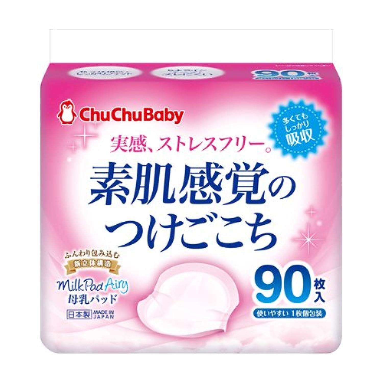 チュチュベビー 母乳パッド ミルクパットエアリー 90枚入 素肌感覚のつけごこち