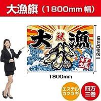 大漁旗 牡蠣(エステルカツラギ) 1800mm幅 BC-49 (受注生産)
