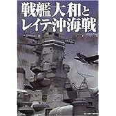 戦艦大和とレイテ沖海戦 (双葉社スーパームック 超精密3D CGシリーズ 38)