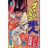 ゲームウルフ隼人 3 (コミックボンボン / きのした 昭司 のシリーズ情報を見る