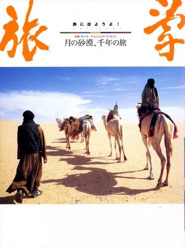 旅学 vol.04 特集:サハラ/アルジェリア・ジャネットの詳細を見る