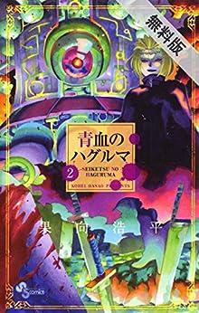 青血のハグルマ(2)【期間限定 無料お試し版】 (少年サンデーコミックス)