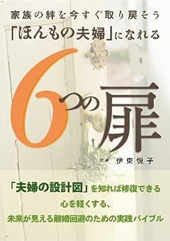 [伊東悦子]の「ほんもの夫婦」になれる6つの扉