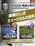 淀川長治 映画の世界 名作DVDコレクション 2012年 10/17号 [分冊百科]