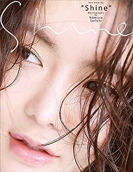 [アン・シネ]のアン・シネ写真集 Shine 週刊現代写真集