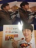 坂口健太郎 クリアファイル ポスター 3点セット