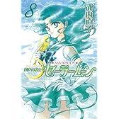 美少女戦士セーラームーン新装版(8) (KCデラックス なかよし)