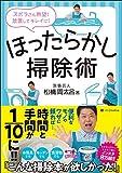 松橋周太呂(家事えもん)
