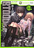 BTOOOM! 03 (BUNCH COMICS)