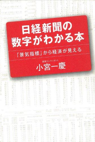 日経新聞の数字がわかる本の詳細を見る