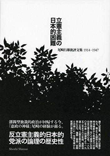 立憲主義の日本的困難――尾崎行雄批評文集1914-1947