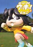 はいぱー少女ウッキー!(3) (アクションコミックス)