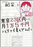 東京23区内に月1万5千円以下で住んでみた (ぶんか社コミックス)