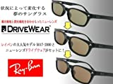 レイバン レンズ 大人気!偏光調光対応の最強サングラス レイバン [RayBan]RX5017-2000-DRIVEWEAR