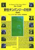 野生チンパンジーの世界[新装版]