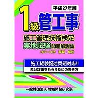 1級管工事施工管理技術検定実地試験問題解説集【平成27年版】