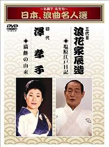 Amazon.co.jp | ~名調子・名文句...
