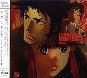 天保異聞 妖奇士 オリジナル・サウンドトラック