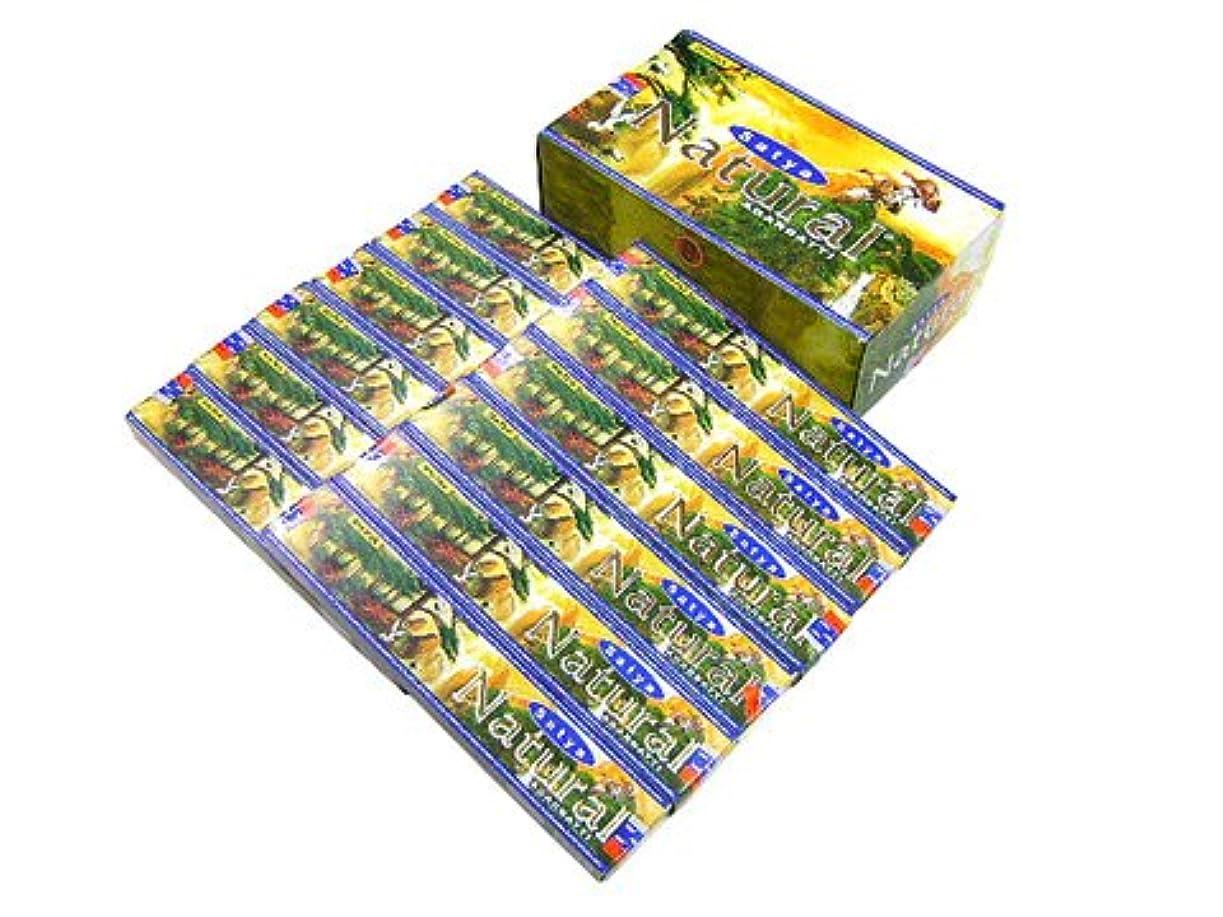 小川シート目立つSATYA(サチャ) ナチュラル香 スティック マサラタイプNATURAL 12箱セット