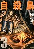 自殺島 3―サバイバル極限ドラマ (ジェッツコミックス)
