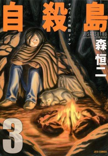 自殺島 3―サバイバル極限ドラマ (ジェッツコミックス)の詳細を見る